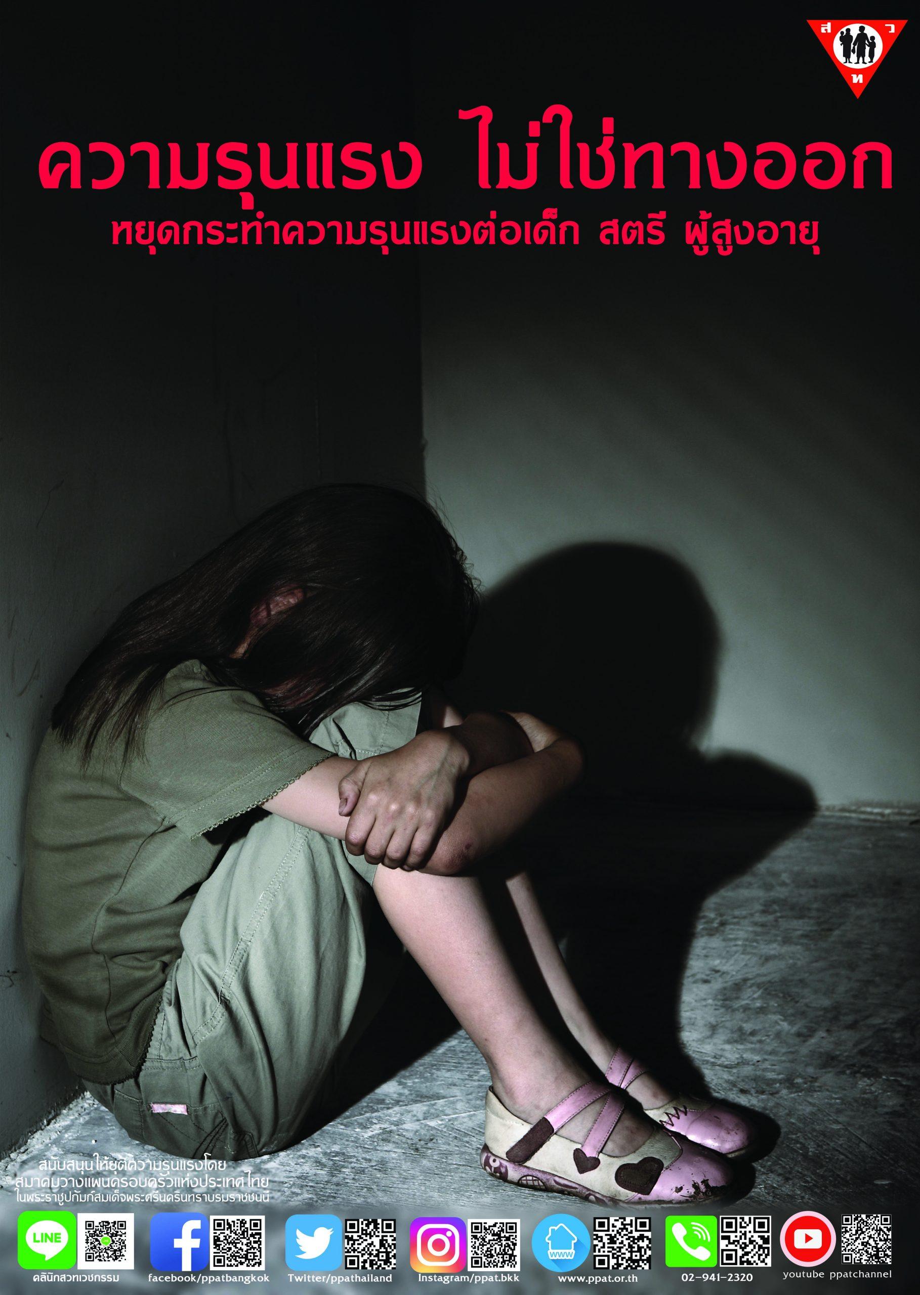 PPAT Poster 4