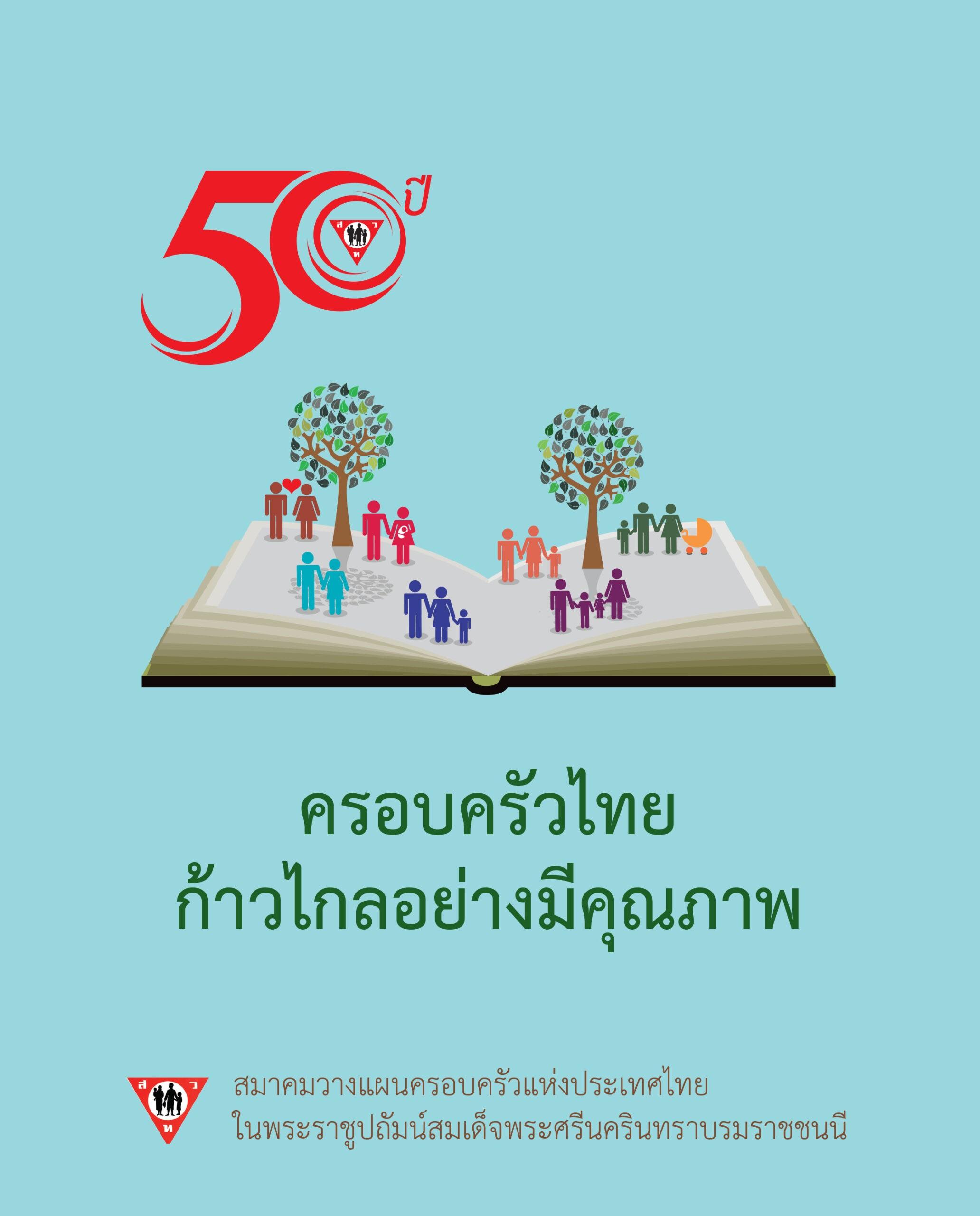 ปกBook 50 ปี ส