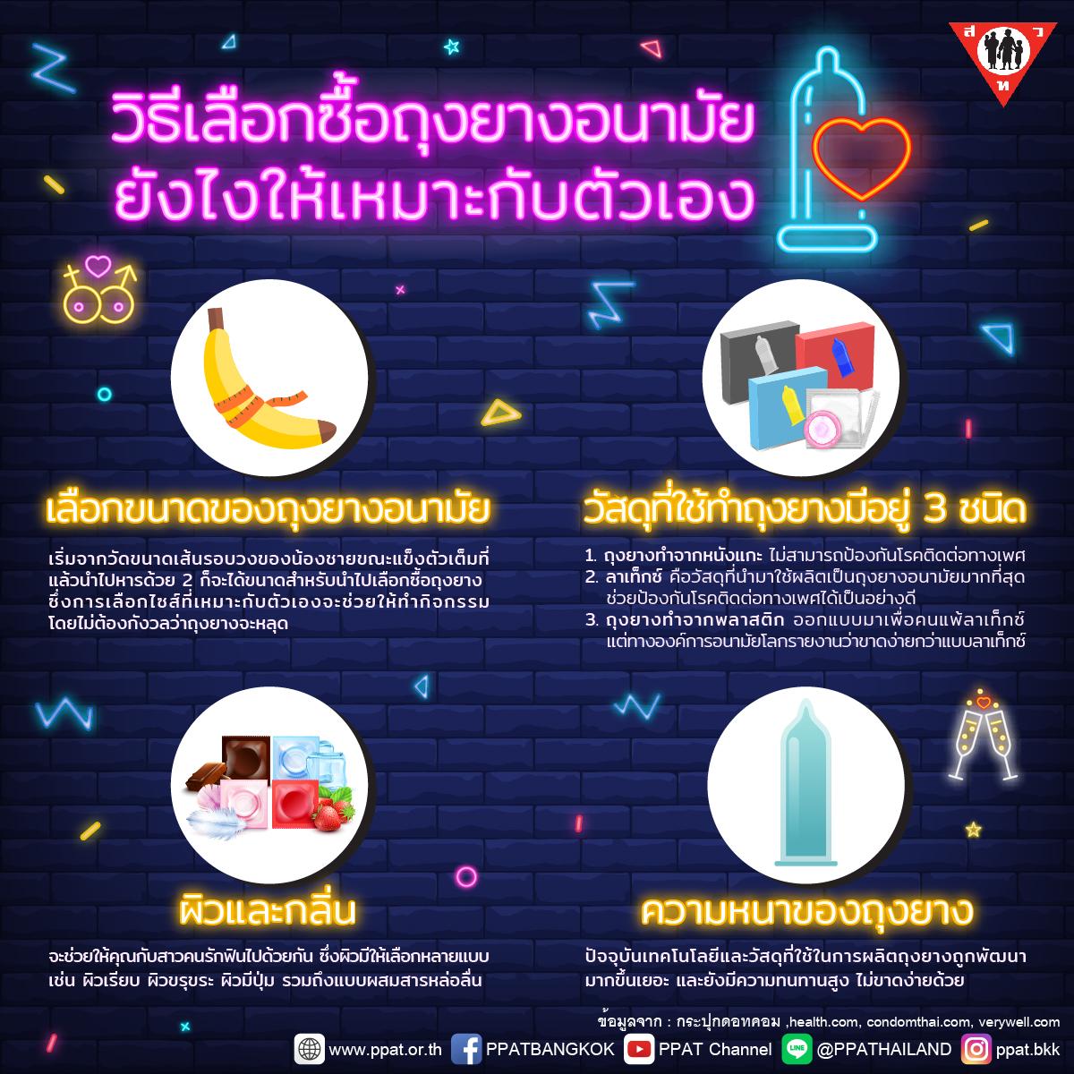 ad-condom-01