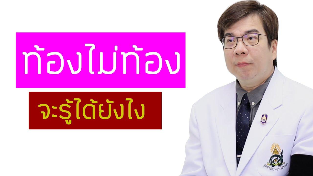 คุยเรื่องเพศกับหมอ By PPAT
