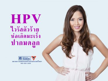 Feature-Post-hpv