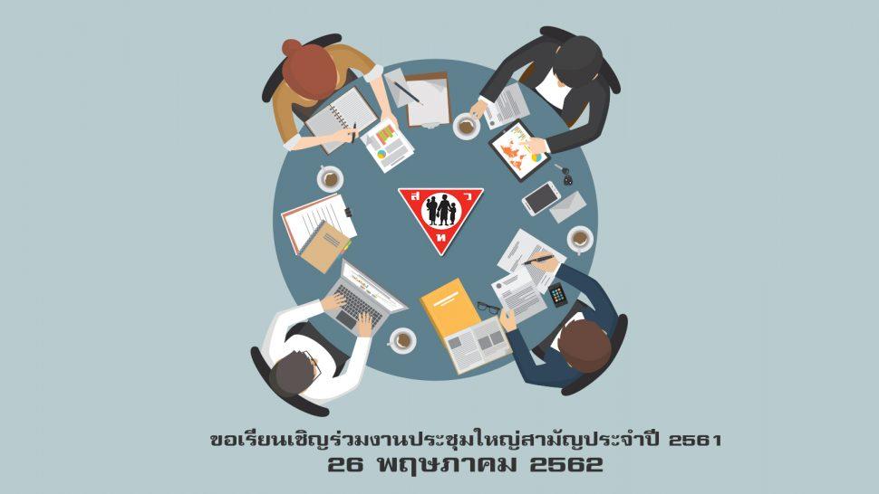 PR Meeting