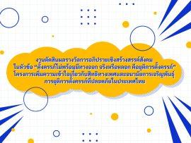 banner for web งานตัดสินผลรางวัลการอภิปรายเชิงสร้างสรรค์สังคม-01