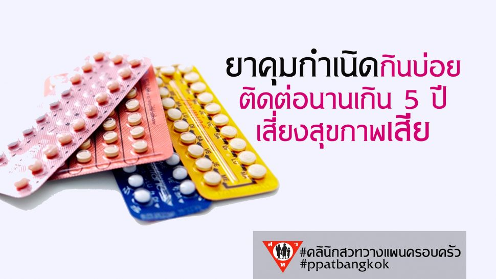 contraceptive11