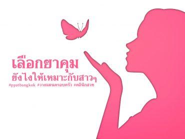 contraceptive13