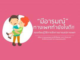 contraceptive2