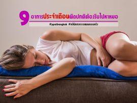 contraceptive4