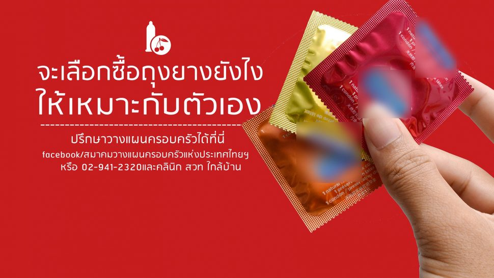 cover-condom