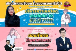 live banner for web-01