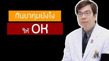 กินยาคุมยังไงให้ OK