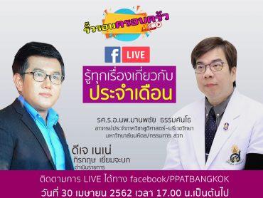promote Live 7nnn